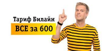 Тарифный план Билайн «Все за 600»