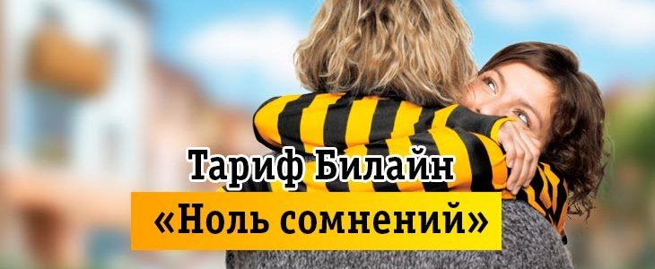 Тариф Билайн «Ноль сомнений»