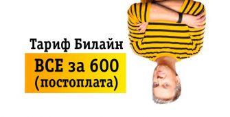 Тариф Билайн «Все за 600» (постоплата)