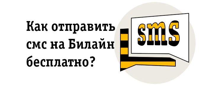 Отправить СМС через интернет бесплатно на Билайн