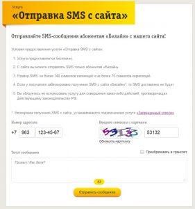 Отправка sms с сайта Билайн