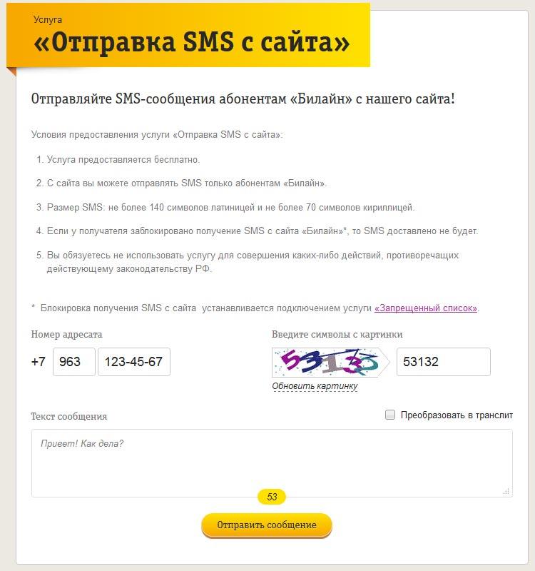 Отправить СМС бесплатно на Билайн, Мегафон и на