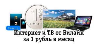 Интернет и ТВ от Билайн за 1 рубль в месяц