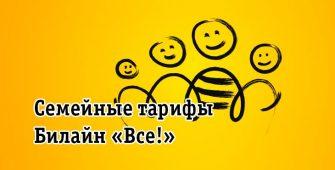 Семейные тарифы Билайн «Все!»
