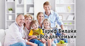 Тарифный план Билайн «Все для семьи»
