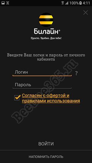 скачать бесплатное приложение билайн тв - фото 10