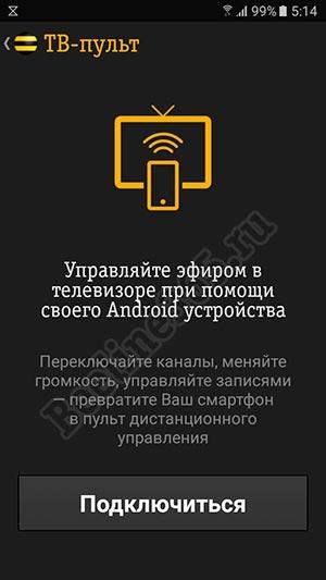 приложение для андроид билайн тв скачать - фото 7