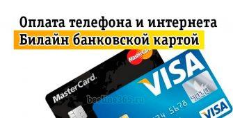 Оплата телефона и интернета Билайн банковской картой