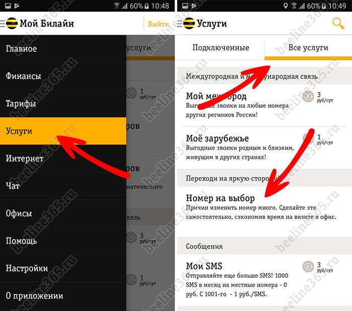 Смена номера через приложение с телефона