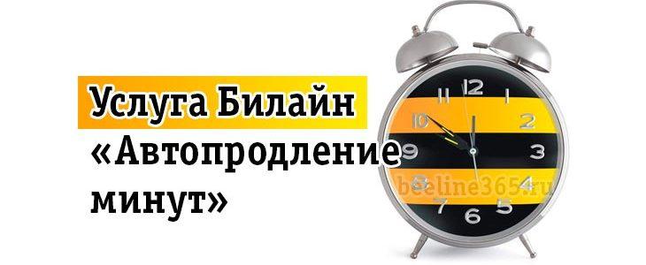 Услуга Билайн «Автопродление минут»