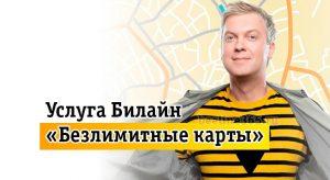 Услуга Билайн «Безлимитные карты» для поездок по России