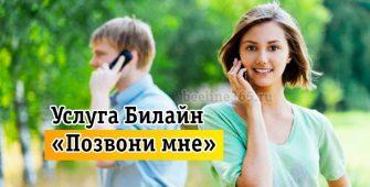 Услуга Билайн «Позвони мне»