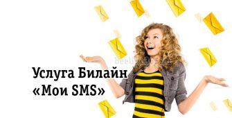Услуга Билайн «Мои SMS»