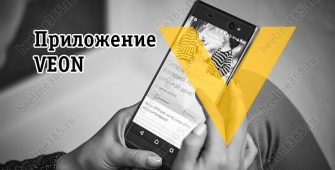 Скачать и установить приложение VEON от Билайн