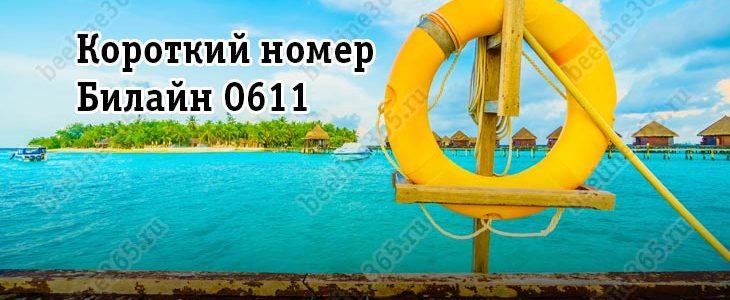 Короткий номер 0611 - Мобильный консультант Билайн