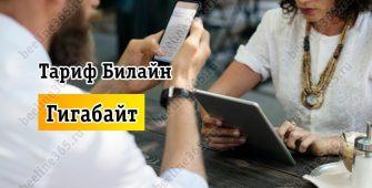 Тариф Билайн «Гигабайт»