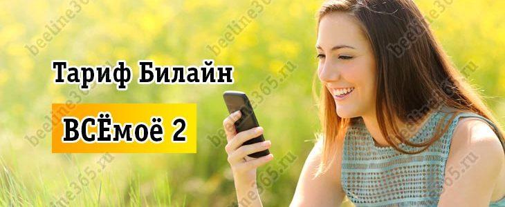 Тарифный план Билайн «ВСЁ моё 2»