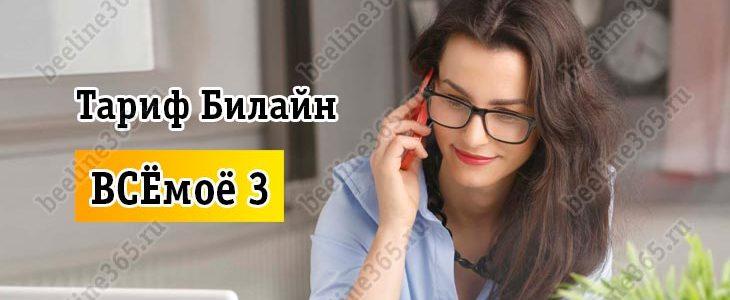 Тарифный план Билайн «ВСЁ моё 3»