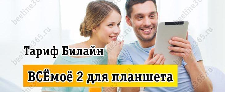 Тарифный план Билайн «ВСЁ моё 2 для планшета»
