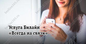 Услуга Билайн «Всегда на связи»