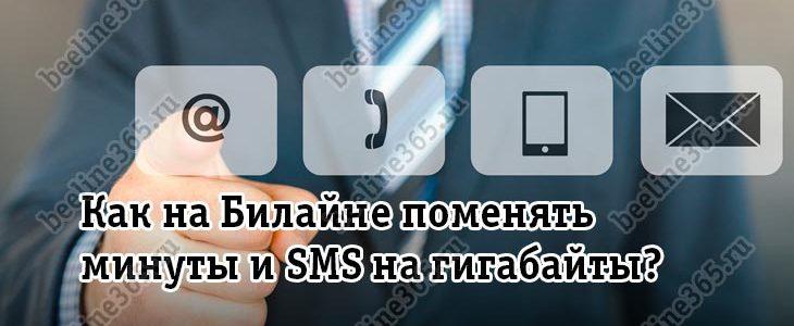 Как на Билайне поменять минуты и SMS на гигабайты?