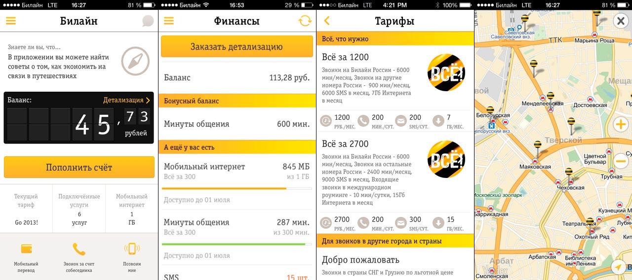 Приложение «Мой Билайн» на iPhone