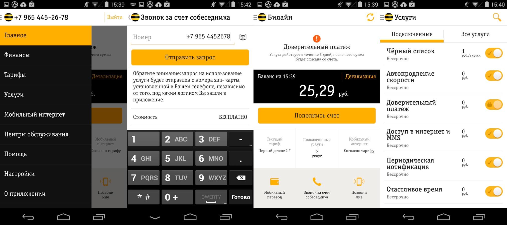 Приложение «Мой Билайн» на Android