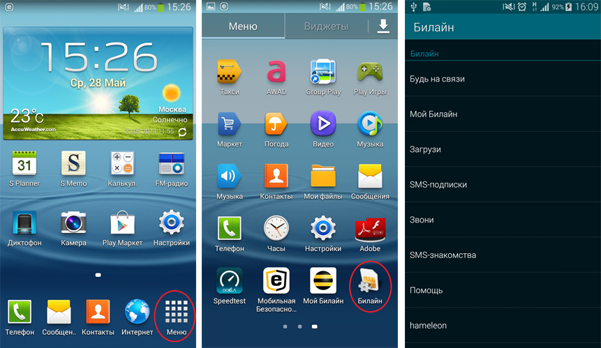 SIM-меню Билайн на Android