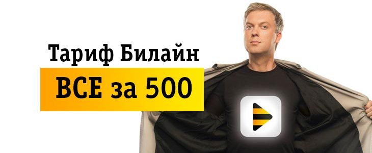 Билайн все за 500 как перейти на тариф [PUNIQRANDLINE-(au-dating-names.txt) 28