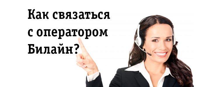 Как связаться с оператором билайн горячая линия [PUNIQRANDLINE-(au-dating-names.txt) 50