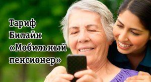 Тарифный план Билайн «Мобильный пенсионер»