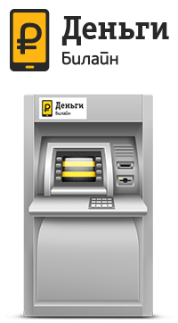 Снять деньги с телефона Билайн в банкомате