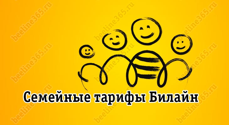 Семейные тарифы Билайн
