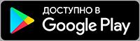 Скачать Мобильное ТВ Билайн для Android
