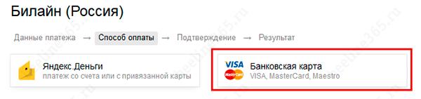 Изображение - Пополнить счет билайн с банковской карточки 1642-10
