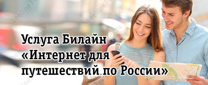 Услуга Билайн «Интернет для путешествий по России»