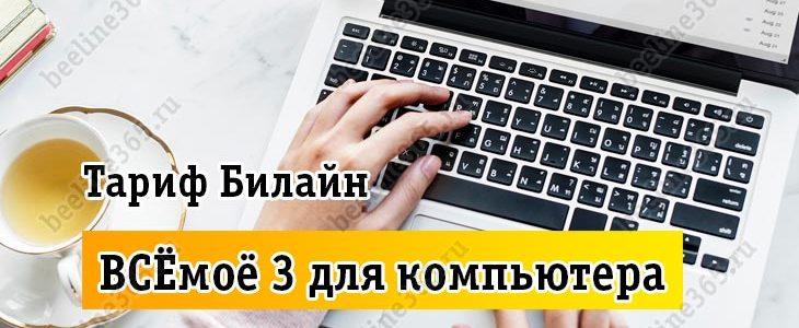 Тариф Билайн «ВСЁмоё 3 для компьютера»