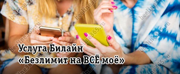 Услуга Билайн «Безлимит на ВСЁмоё»