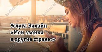 Услуга Билайн «Мои звонки в другие страны»