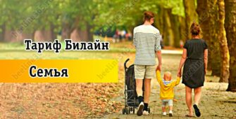 Тарифный план Билайн «Семья»