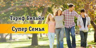 Тарифный план Билайн «Супер Семья»