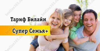 Тарифный план Билайн «Супер Семья плюс»
