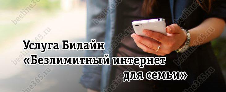 Услуга Билайн «Безлимитный интернет для семьи»