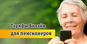 Тарифы Билайн для пенсионеров