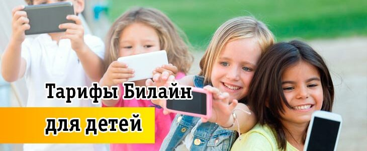 Тарифы Билайн для детей